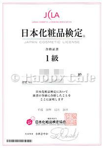 日本化粧品検定1級合格証