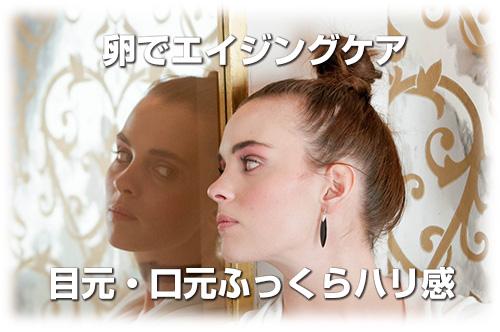 鏡に映る顔をみる女性