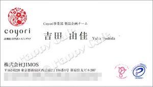 吉田さんの名刺