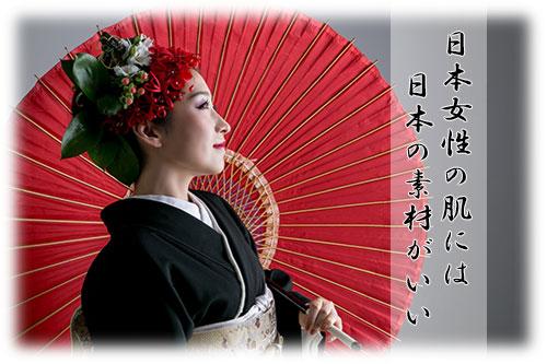 日本人の肌には日本の素材がいい