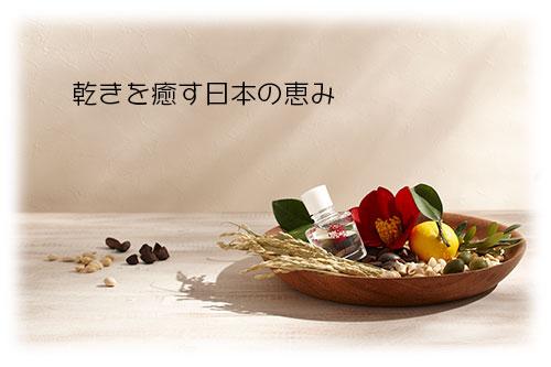 乾きを癒す日本の恵み