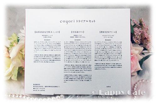 coyori3品トライアル箱背面の全成分表示