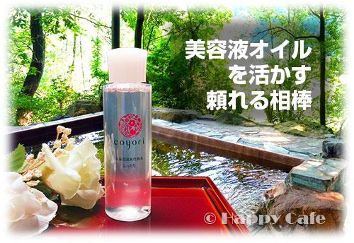 高保湿温泉化粧水アイキャッチ画像