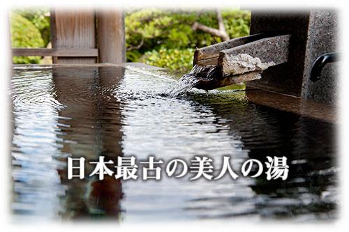 日本最古の美人の湯