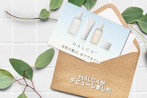 HALCAデビューのお知らせ
