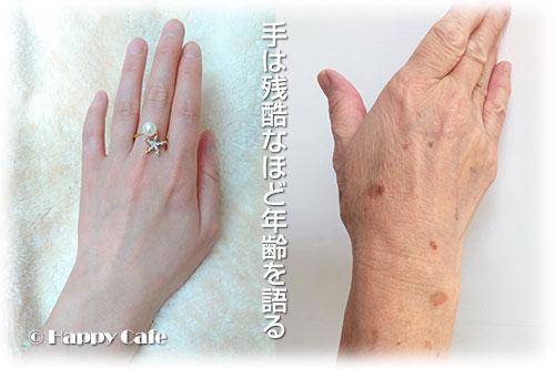 手肌の老化
