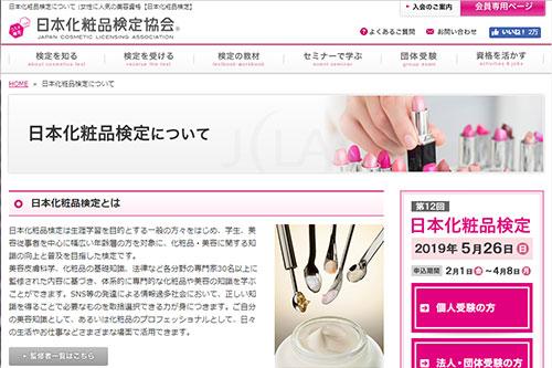 日本化粧品検定サイトキャプチャ01