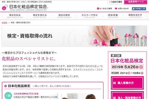 日本化粧品検定サイトキャプチャ02