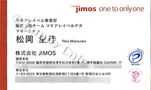 松岡さんの名刺