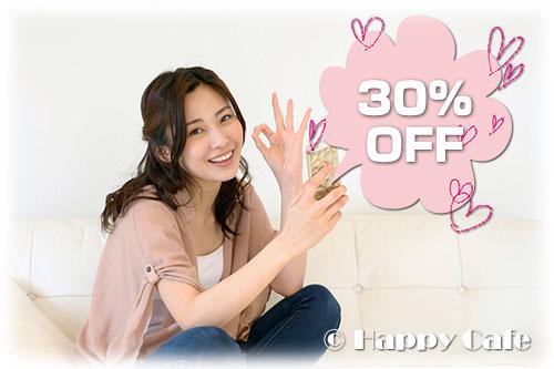 30%OFFに喜ぶ女性