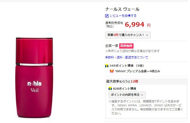 Yahoo!ショッピングのページ