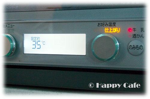 電子レンジの35度の温度設定