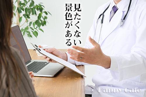 医師に説明を受けている様子