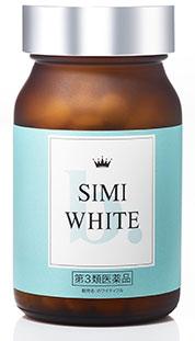 SIMIホワイト商品写真