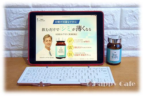 iPadとSIMIホワイト
