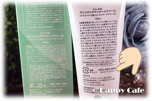 トレフル クレンジングクリーム全成分表記とMADE IN JAPANの文字
