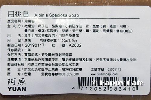 石けんの裏書は台湾語